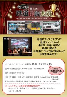 第3回鉄道伝説大賞ポスター.png