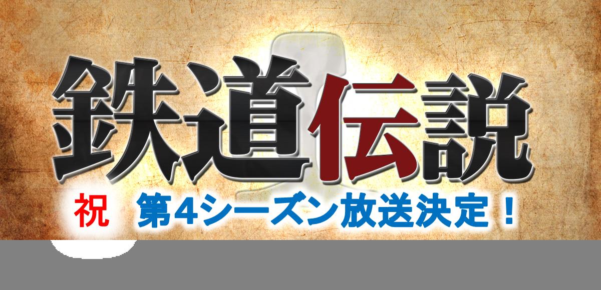 鉄道伝説ブログ
